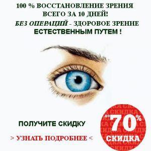 Лікування катаракти в домашніх умовах відео