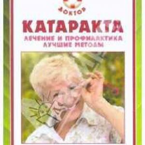 Профілактика і лікування катаракти